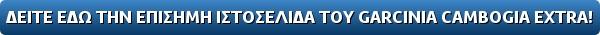 Δείτε εδώ την επίσημη ιστοσελίδα του Garcinia Cambogia Extra!