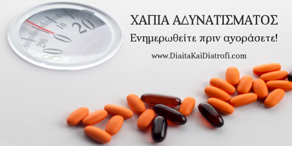 Ενημερωθείτε πριν αγοράσετε χάπια αδυνατίσματος