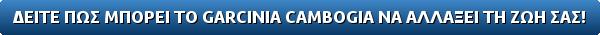 Δείτε εδώ, πώς μπορεί το Garcinia Cambogia να αλλάξει τη ζωή σας!
