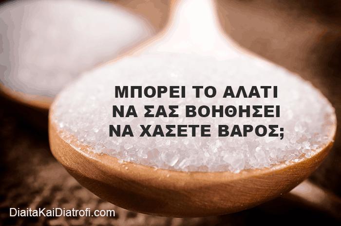 Μπορεί Το Αλάτι Να Σας Βοηθήσει Να Χάσετε Βάρος; (Νέες Έρευνες)
